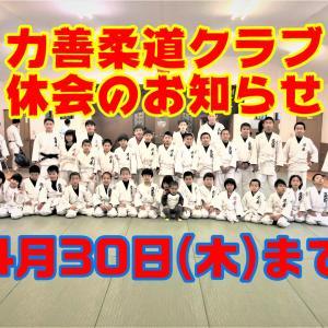 【休会のお知らせ】古河市力善柔道クラブ