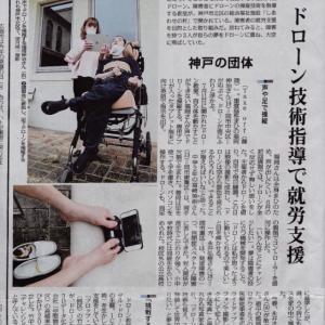 チャレンジド・ドローン講習会、報道記事