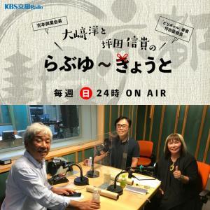 京都ラジオ「大崎洋と坪田信貴のらぶゆ~きょうと」に出演