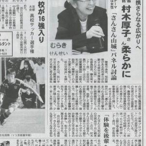 村木厚子さんの最新記事です❗❤