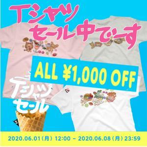 わんちゃんTシャツ1000円OFFのセール中です