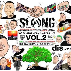 【SLANG】KOさんの公式LINEスタンプ第3弾リリース!第2弾に続き作曲家・イラストレーターの [ 鳳凰-40- ] が制作担当。