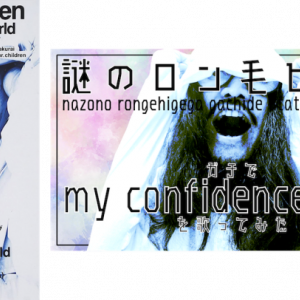 my confidence song | Mr.Children - カップリングの名曲