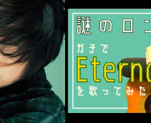 宇多田ヒカル | Eternally -