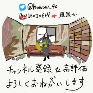 Akeboshi | 廃墟のソファ - 謎のロン毛ヒゲがガチで歌ってみた COVER #10