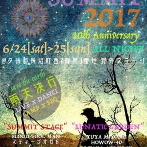 長沼サミット2017 | NAGANUMA SUMMIT 2017