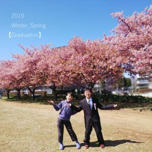 卒業~春の曲がり角
