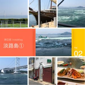 2019年夏の家族旅行in淡路島①