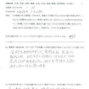 霊視カウンセリング「このままだと家族が破綻し離婚も…」茨城県水戸市<男性>
