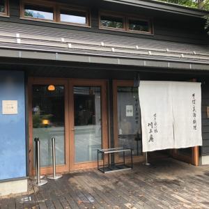 軽井沢〜1日目〜。