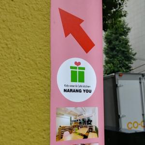 外苑前 NARANG YOU(ならんゆー)