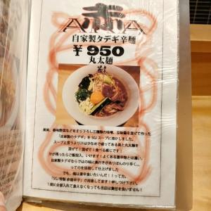 外苑前 麺亭 茂司