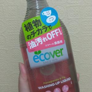 良い香りの植物由来の食器洗剤