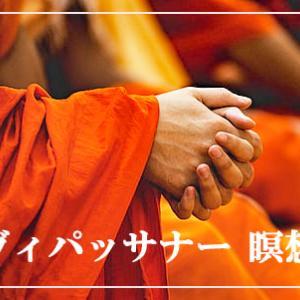 あと3席【 ヴィパッサナー瞑想[初級]ワークショップ 】