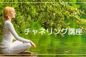 追加募集【チャネリング講座[初級]自分の感覚を開く】7/4(日) 開催