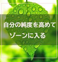 早割7/9(金)まで【自分の純度を高めて ゾーンに入る】グループセッション 8/1(日) 開催