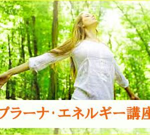 募集【プラーナ・エネルギー講座[初級]自己エネルギーの調整】11/21(日) 開催
