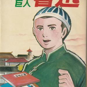 『魯迅』『カレルギー伯』 北野英明