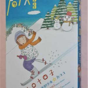 アックス 133号 特集:小口十四子  青林工藝舎