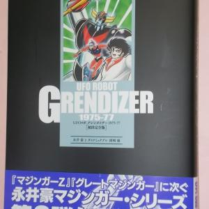 『グレンダイザー』