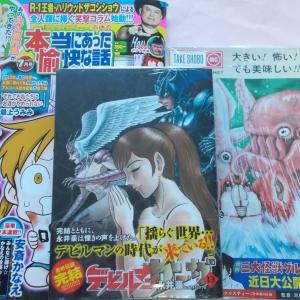 『本愉』7月号『デビルマンサーガ』完結13巻『三大怪獣グルメ』