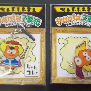 Ponta7変化 手塚キャラクターズ