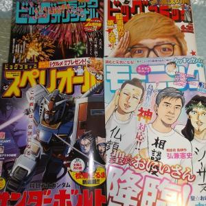 モーニング、スペリオール、ビッグコミック、オリジナル増刊
