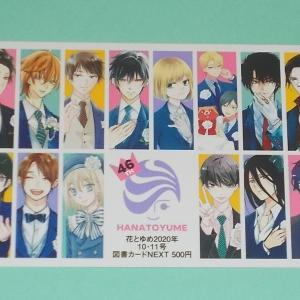 花ゆめ 46th 図書カード