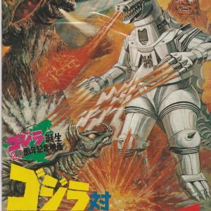 東宝チャンピオンまつり ゴジラ対メカゴジラ  パンㇷフ