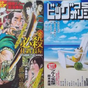 斬 vol.22  ビッグコミックオリジナル