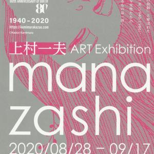 上村一夫 ART Exhibition  manazashi