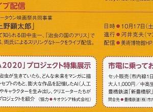 手塚治虫展 本日、午後2時よりトークライブ配信 豊橋市美術博物館
