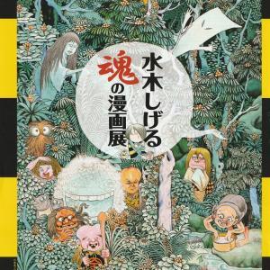 モンドリアン展~水木しげる魂の漫画展