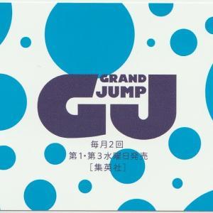 グランドジャンプ 図書カード
