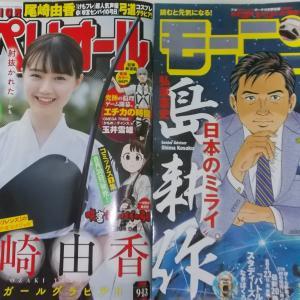本日の雑誌