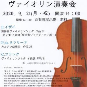 コンサート in 弘前