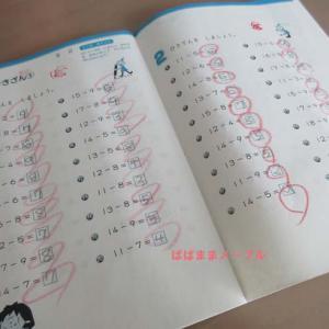 休校中の今、「学校生活に向けて」出来る事(小1)。