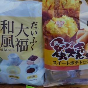 和菓子が食べたくなったので