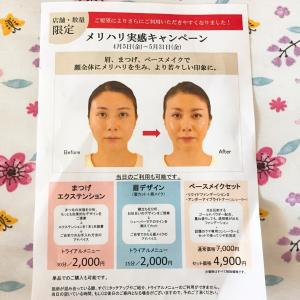 おすすめ♡500円で汗をかいても消えない眉毛に