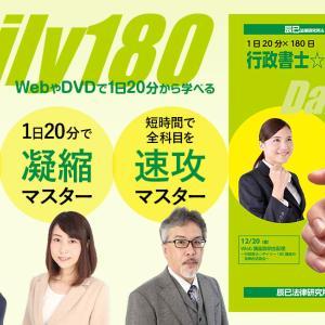 【新規講座】いよいよ、3月6日~行政書士☆デイリー180講座配信開始!