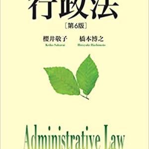 【検索トレーニング】2020年版☆つぶやき確認テスト行政法(17)行政事件訴訟法(4)