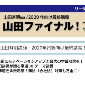 【勉強法】テーマ→キーワード→条文・判例の検索トレーニング