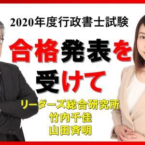 2020年度☆行政書士試験の合格発表を受けて!