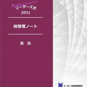【検索トレーニング】2021年版☆つぶやき確認テスト民法(20)~詐害行為取消権~