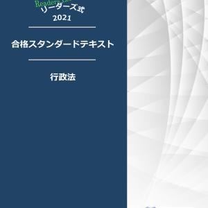 【復習ブログ】2021☆合格スタンダード講座 行政法 UNIT21~30(行手法の出題のツボ)
