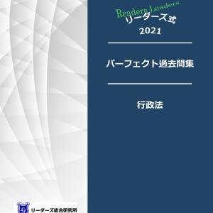 6月26日~パーフェクト過去問徹底攻略講座『行政法』の配信開始!