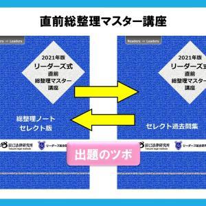 【勉強法】典型的パターン問題&図表問題で落とさない!