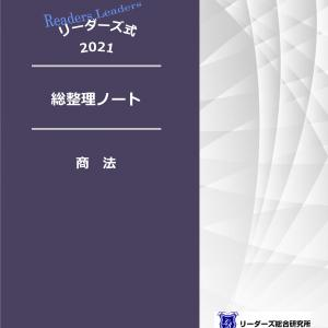 【検索トレーニング】2021年版☆つぶやき確認テスト商法(1)~株式会社概説~