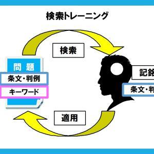 【直前期・勉強法】これから得点を伸ばすための3つの視点!