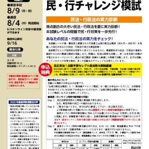 【模試特典】9月18日~改正民法☆出題予想セレクト過去問&解説講義配信開始